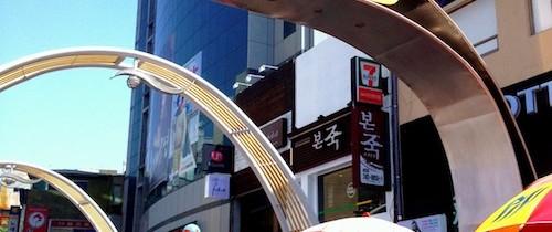 Fun food find: Ssiat hotteok (씨앗호떡) at BIFF Square, Busan